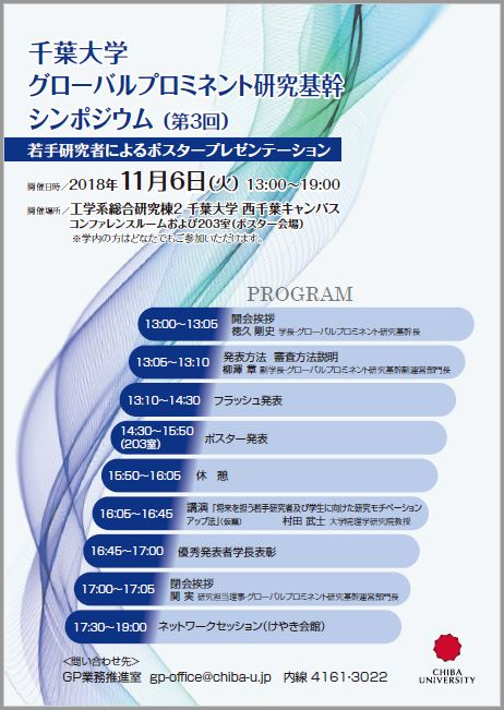 The 3rd IGPR Symposium will be held on November 6th